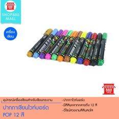 ขาย Shop888Mall ปากกาเขียนไวท์บอร์ด Pop 12 สี Unbranded Generic เป็นต้นฉบับ