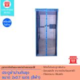 โปรโมชั่น Shop888Mall ประตูผ้าม่านกันยุงขนาด 2X0 7 เมตร สีฟ้า ถูก