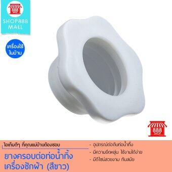Shop888mall ยางครอบต่อท่อน้ำทิ้งเครื่องซักผ้า (สีขาว)