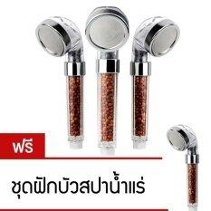 ราคา Shower Head ชุดฝักบัวสปาน้ำแร่ไอออน ชุดฝักบัวสปาน้ำแร่ เพิ่มแรงดันน้ำ แพ็ค 3Pcs ซื้อสามแถมหนึ่ง ถูก