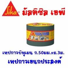 ซื้อ Sika เทปกาว บิทูเมนงานกันซึมและปิดรอยต่อ ขนาด 3M Sika