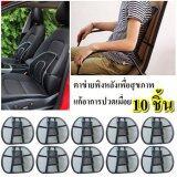 ราคา Sit ที่พิงหลัง ตาข่าย เบาะรองหลัง เบาะรองนั่งเพื่อสุขภาพ เบาะรองนั่งในรถ เบาะรองนั่งเก้าอี้ทำงาน 10 ชิ้น ใหม่