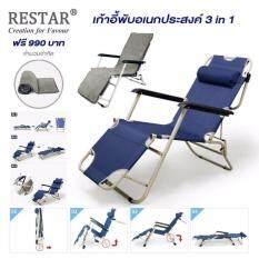 Sivili Furniture Restar เก้าอี้พับอเนกประสงค์ 3 In 1.