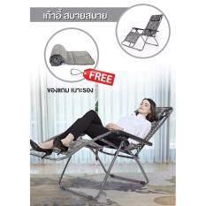 Sivili Restar เก้าอี้ปรับเอนนอน รุ่นสบายสบาย Fc006  แถมเบาะรองนอนสีเทา.