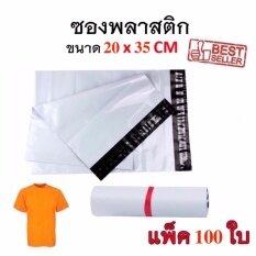ราคา ถุงส่งของ ถุงไปรษณีย์พลาสติก ซองส่งของ ซองไปรษณีย์พลาสติก ถุงกันน้ำ สีขาว Size 20X35 Cm แพ็ค 100 ใบ ใหม่ล่าสุด