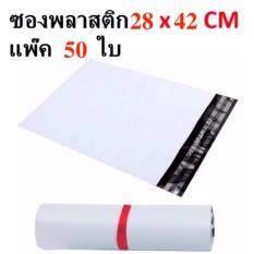 ราคา ถุงส่งของ ถุงไปรษณีย์พลาสติก ซองส่งของ ซองไปรษณีย์พลาสติก ถุงกันน้ำ สีขาว Size 28 42 Cm แพ็ค 50 ใบ ออนไลน์