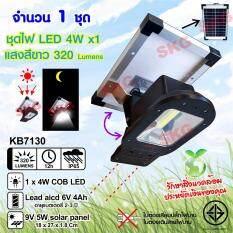 ขาย Skg ชุดหลอดไฟ Led ภายนอก โซล่าเซลล์ 4W X1 320Lm รุ่น Kb7130 สีเงิน 1ชุด