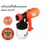 ขาย Smart กาพ่นสีไฟฟ้า ระบบ Hvlp ยี่ห้อ Smart รุ่น Smart Joy 02 ใน Thailand