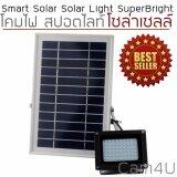 ราคา Smart Solar Solar Light Superbright โคมไฟ สปอตไลท์ โซล่าเซลล์ ไฟกันขโมยติดกำแพง 20W ความสว่างมากกว่า 40 Led Smart Solar กรุงเทพมหานคร