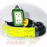 ซื้อ Smarter ปลั๊กไฟต่อพ่วง 10M พร้อมรางไฟปลั๊กยาง กันกระแทก สายไฟยาว 10 เมตร รุ่น Pec10 2 10A รุ่นประหยัด ใน กรุงเทพมหานคร