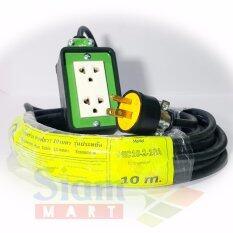 Smarter ปลั๊กไฟต่อพ่วง 10M พร้อมรางไฟปลั๊กยาง กันกระแทก สายไฟยาว 10 เมตร รุ่น Pec10 2 10A รุ่นประหยัด Smarter ถูก ใน กรุงเทพมหานคร