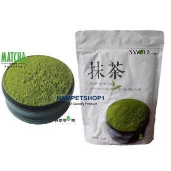 SMOUL ชาเขียวผงมัทฉะ Premium Matcha Green tea powder baking - 500 grams.
