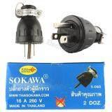 ราคา Sokawa ยกกล่อง 2 โหล ปลั๊กยาง ตัวผู้ มีแค๊ม 3 ขา รุ่น S 045 16A 250V ราคาส่ง Sokawa ใหม่