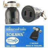 ราคา Sokawa ยกกล่อง X 24 ชิ้น ปลั๊กยาง ตัวเมีย มีแค๊ม 2 ขา รุ่น S 046 ราคาส่ง Sokawa ออนไลน์