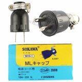 โปรโมชั่น Sokawa ยกกล่อง 2 โหล ปลั๊กยาง ตัวผู้ มีแค๊ม 2 ขาแบน รุ่น S 007 16A 250V ราคาส่ง
