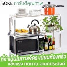 SOKE ชั้นวาง สแตนเลส ในห้องครัว ชั้นวางคร่อมไมโครเวฟ วางจาน แก้ว หม้อ กระทะ ของใช้ต่าง ๆ ปรับความยาวได้ แข็งแรง ทนทาน