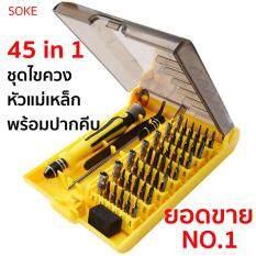 ซื้อ Soke ชุด เครื่องมือ ไขควง หัวแม่เหล็ก 45 In 1 พร้อม ปากคีบ ปลายแหลม อุปกรณ์ซ่อมแซม พกพาสะดวก อเนกประสงค์ สามารถซ่อม นาฬิกา แว่นตา โทรศัพท์มือถือ แท็บเล็ต กล้อง คอมพิวเตอร์ เครื่องใช้ไฟฟ้า ต่าง ๆ Soke ถูก