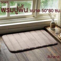 ขาย ซื้อ Soke พรมเช็ดเท้า พรมปูพื้น ขนาด 50 80 ซม นุ่มนิ่ม สบายเท้า กันลื่น ต่อต้านแบคทีเรีย ปลอดภัยต่อเด็ก ใน Thailand