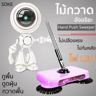 SOKE ไม้กวาด อัจฉริยะ พร้อมไฟ LED กวาดพื้น ถูพื้น ดูดฝุ่น ในขณะเดียวกัน สแตนเลส แข็งแรงและทนทาน พร้อมช่องเก็บขยะในตัว ไม่เปลืองแรง ไม่ก้มหลัง