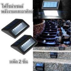 ราคา Solar ไฟติดบันไดโซล่าเซลล์ 6 Led V 2 เเสง สีขาว แพ็ค 2 ชิ้น ใหม่