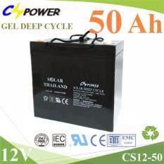 ซื้อ Solar Battery 12V 50Ah Gel Deep Cycle แบตเตอรี่โซลาร์เซลล์ กรุงเทพมหานคร