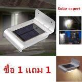 ซื้อ Solar Expert โคมไฟโซล่าเซลล์ Solar Led ติดกำแพงกันขโมย ซื้อ 1 แถม 1