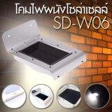 โคมไฟโซล่าเซลล์ Solar Led ติดกำแพงกันขโมย รุ่น Sd W06 แสงสีเหลืองนวล ใหม่ล่าสุด