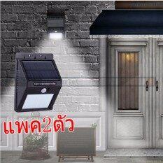 ซื้อ Solar Light Motion Sensor Light 20 Led แพค2ตัว ใหม่