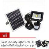 ขาย Solar Security Light Superbright โคมไฟ สปอตไลท์ โซล่าเซลล์ ไฟกันขโมยติดกำแพง 10W Pir สีดำ ซื้อ 1 แถม 1 Smart Solar