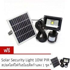 ซื้อ Solar Security Light Superbright โคมไฟ สปอตไลท์ โซล่าเซลล์ ไฟกันขโมยติดกำแพง 10W Pir สีดำ ซื้อ 1 แถม 1 ใน Thailand