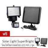 ราคา Solar Security Light Superbright 2016 โคมไฟ สปอตไลท์ โซล่าเซลล์ ไฟกันขโมยติดกำแพง 60 Led Pir สีดำ ซื้อ 1 แถม 1 Smart Solar ใหม่