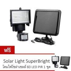 ซื้อ Solar Security Light Superbright โคมไฟ สปอตไลท์ โซล่าเซลล์ ไฟกันขโมยติดกำแพง 60 Led Pir สีดำ ซื้อ 1 แถม 1 Thailand