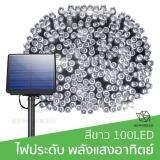 ราคา ไฟประดับ ไฟกระพิบ พลังงานแสงอาทิตย์ โซล่าเซลล์ เก็บไฟได้นาน Solar Light String 100Led Reworked ใหม่