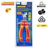 ราคา Solex คีมปากเฉียง 6 นิ้ว ด้ามหุ้มฉนวน Vde กันไฟ 1000V ใหม่ล่าสุด