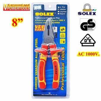 SOLEX คีมปากจรเข้ 8 นิ้ว ด้ามหุ้มฉนวน (VDE กันไฟ 1000V.)