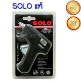 ราคา Solo แท้ ปืนยิงกาวร้อน ปืนกาวแท่ง งานซ่อมแซม งานประดิษฐ์ งานบ้าน เป็นต้นฉบับ