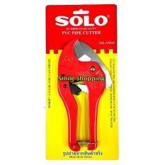 ส่วนลด Soloกรรไกรตัดท่อพีวีซี Solo ใน กรุงเทพมหานคร