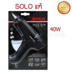 ขาย ซื้อ Solo แท้ ปืนยิงกาวร้อน ขนาดใหญ่ 40W ปืนกาวแท่ง งานซ่อมแซม งานประดิษฐ์ งานบ้าน
