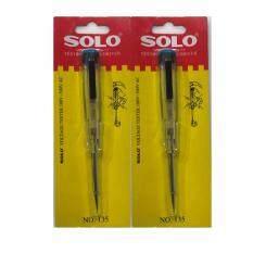 ราคา Solo ไขควงลองไฟ No 135 จำนวน 2 อัน กรุงเทพมหานคร