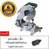 ขาย Songhe Tools แท่นเลื่อยตัดองศา255 10 นิ้ว 1650W รุ่น Sh1818 ใน กรุงเทพมหานคร