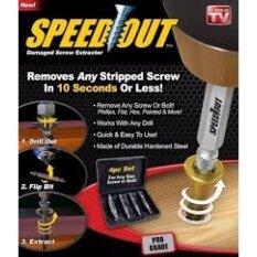 ราคา Speed Out ชุดเครื่องมือถอนหัวน็อต สกรู ตะปู ที่ชำรุดฝังแน่นให้ถอนออกอย่างง่ายดายใน 10 วินาที ที่สุด