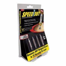 ราคา Speedout ชุดเครื่องมือถอนหัวน็อต สกรู ตะปู ที่ชำรุดฝังแน่นให้ถอนออกได้อย่างง่ายดายใน 10วินาที ออนไลน์ กรุงเทพมหานคร
