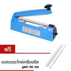 ซื้อ Spz เครื่องซีลถุงพลาสติก รุ่น 8 นิ้ว Pfs200 พร้อมคู่มือสอนการใช้งานภาษาไทย แถมฟรี ขดลวดอะไหล่เครื่องซีล Spz ออนไลน์