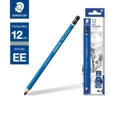 ขาย Staedtler ดินสอเขียนแบบ Ee ด้ามสีฟ้า Lumograph กล่อง12แท่ง รุ่น 100 Ee ออนไลน์ ไทย