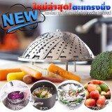 ใหม่ ตะแกรงนึ่งทรงโดม ตะกร้า ล้างผัก ตะแกรง ประกอบอาหาร เอนกประสงค์ สำหรับต้ม นึ่ง ลวก ล้างผัก หรือใช้เป็นถาดวางผลไม้ หุบได้ กางได้ เก็บง่าย ไม่เกะกะ Stainless Steel Vegetable Cooking Steamer Basket ถูก