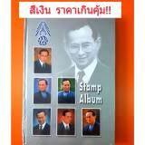 ซื้อ สมุดสะสมแสตมป์ Stamp Album ปกอัดแข็งเคลือบเงา มี 7 แผ่น 1 แผ่นมี 6 ช่อง Stamps เป็นต้นฉบับ