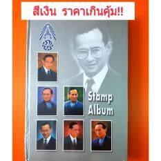 ขาย สมุดสะสมแสตมป์ Stamp Album ปกอัดแข็งเคลือบเงา มี 7 แผ่น 1 แผ่นมี 6 ช่อง เป็นต้นฉบับ