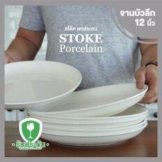 ราคา Stoke Porcelain จานเซรามิค 12นิ้ว 6 ใบ ชุด ทรงลึก ขาวครีม ใหม่