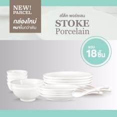 ชุดจานชาม เซรามิก (ขาวล้วน) 18ชิ้น/ชุด Set3 ชุดอาหารเซรามิค Stoke Porcelain ชุดอาหาร.