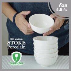 Stoke Porcelain ถ้วยข้าวต้มเซรามิค 4.5นิ้ว 6 ใบ/ชุด (ขาวล้วน).